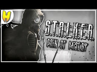 #3. БОЛЬ   Pain of Misery 4.1  Сталкер : Пейн оф Мизери