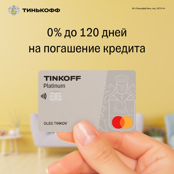 С кредитной картой TINOFF у вас будет до 120 дней без % на погашение других кредитов