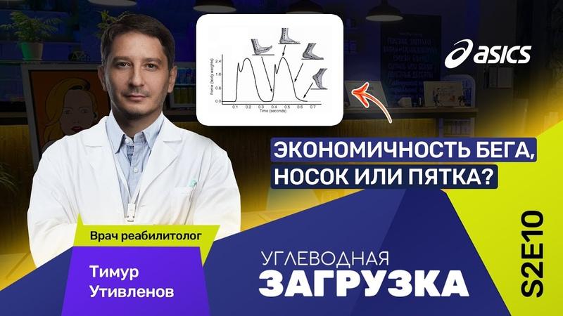 Тимур Утивленов техника бега носок или пятка Травмы бегунов биомеханика