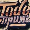 Студия «TODES» Приморская🌊