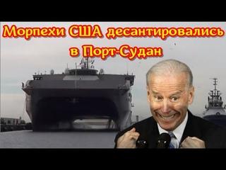 Морпехи США десантировались в Порт Судан, где Россия разворачивает военную базу