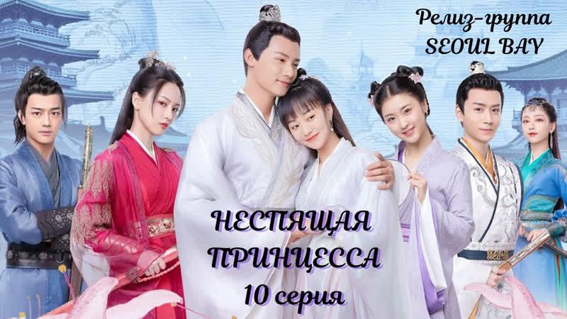 SEOUL BAY Неспящая принцесса The Sleepless Princess 10 серия озвучка