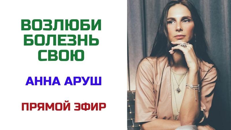 Возлюби болезнь свою Причины возникновения болезней Анна Аруш