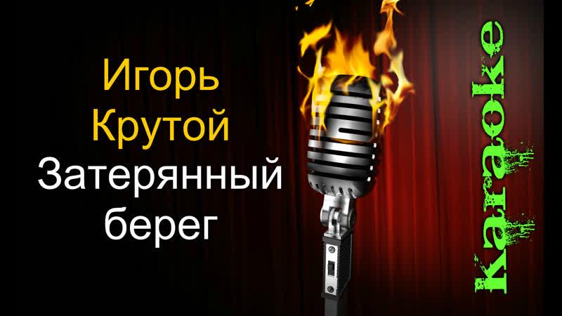 Игорь Крутой Затерянный берег караоке