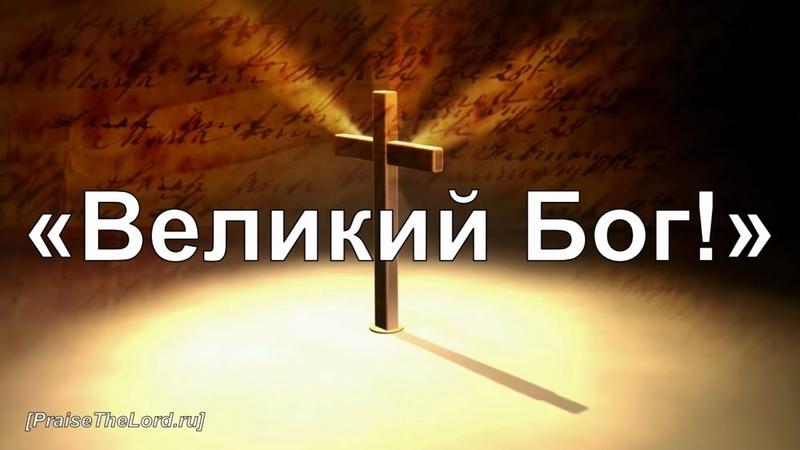 ГИМН Великий Бог ''How Great Thou Art''