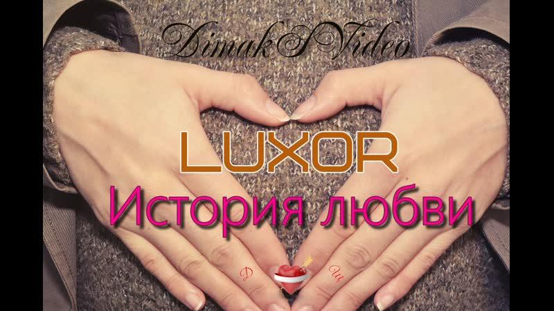 Luxor История любви DimakSVideo