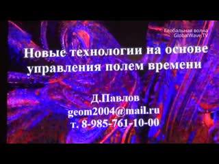Новые технологии на основе управления полем времени - Д.Павлов