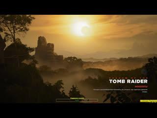 Shadow of the Tomb Raider (Прохождение)