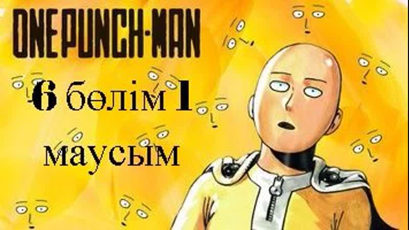 Ванпанчмен 6 бөлім 1 маусым бір соққылы адам маусым казакша қазақша казахша Аниме one punch man kz kaz каз кино ванпачмен серия
