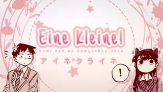 「MMV」Eine Kleine /// Komi and Tadano // Komi san- wa