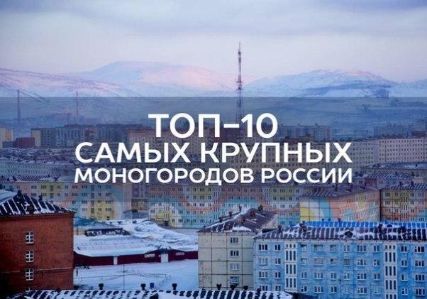 Топ-10 самых крупных моногородов России