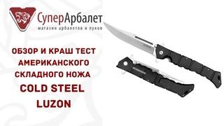 Обзор и краш тест американского складного ножа Cold Steel Luzon Large |