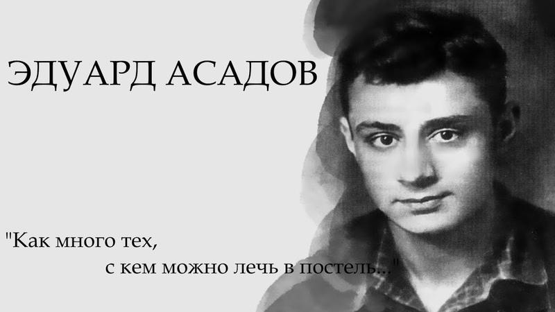 ...Как много тех, с кем можно лечь в постель... Эдуард Асадов (Стихи о любви) Читает Леонид Юдин