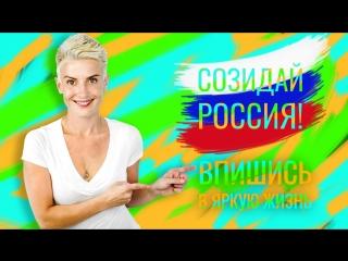 """""""созидай россия!"""": увидимся на обучении!"""