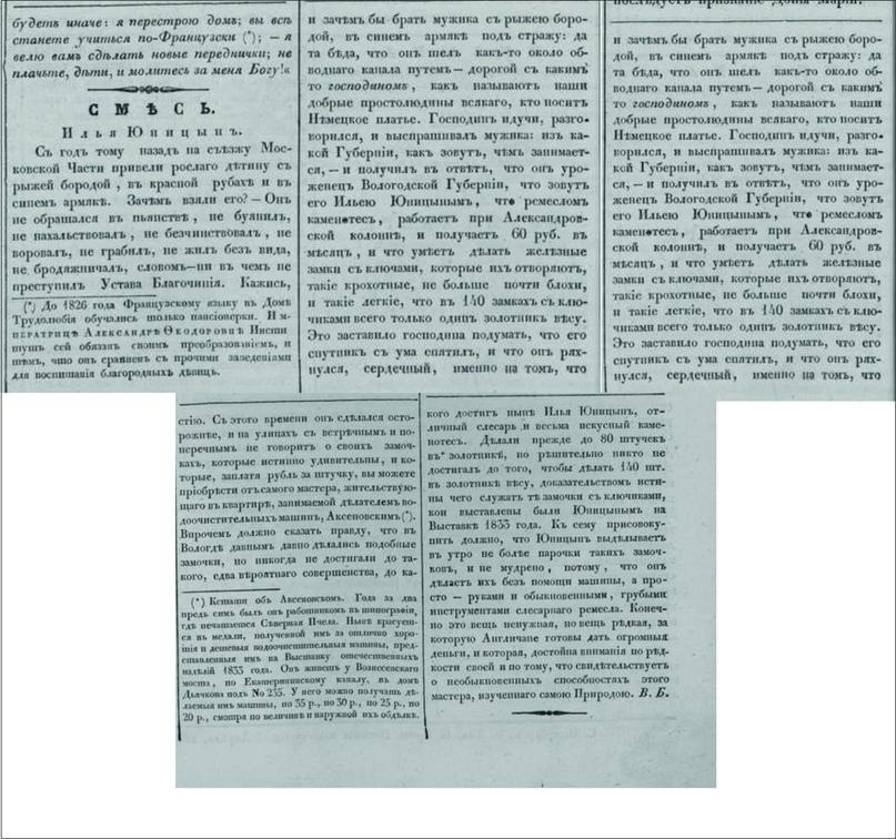 Статья «Илья Юницын» в газете «Северная Пчела». Рубрика «Смесь»