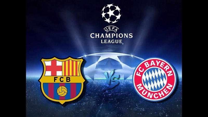 Барселона Бавария прогноз на Лигу Чемпионов 14 08 20