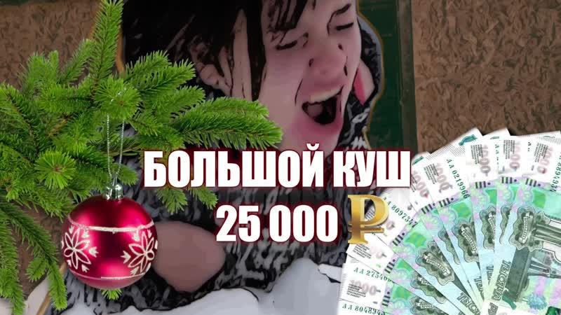🔥БОЛЬШОЙ КУШ🔥 томский блокбастер и главный новогодний розыгрыш 🎄🤟🔝