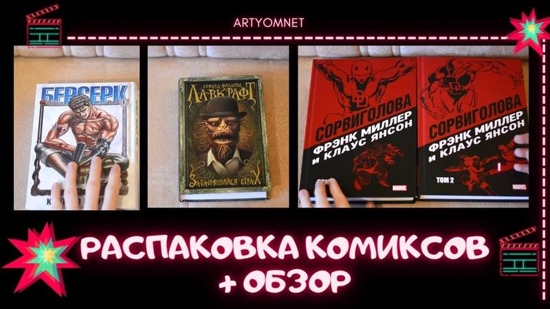 Распаковка комиксов и книг обзор Берсерк Сорвиголова Лавкрафт