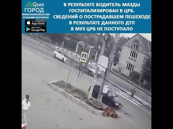 Сбили пешехода в городе Белореченске 18 октября 2020 года