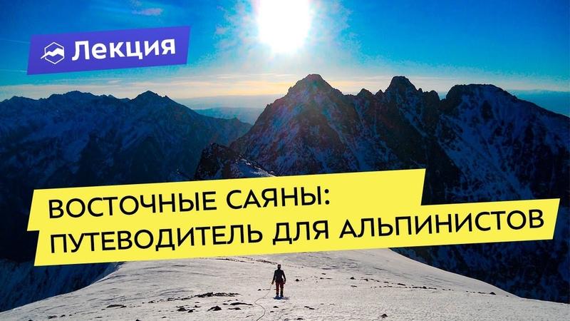 Восточные Саяны путеводитель для альпинистов