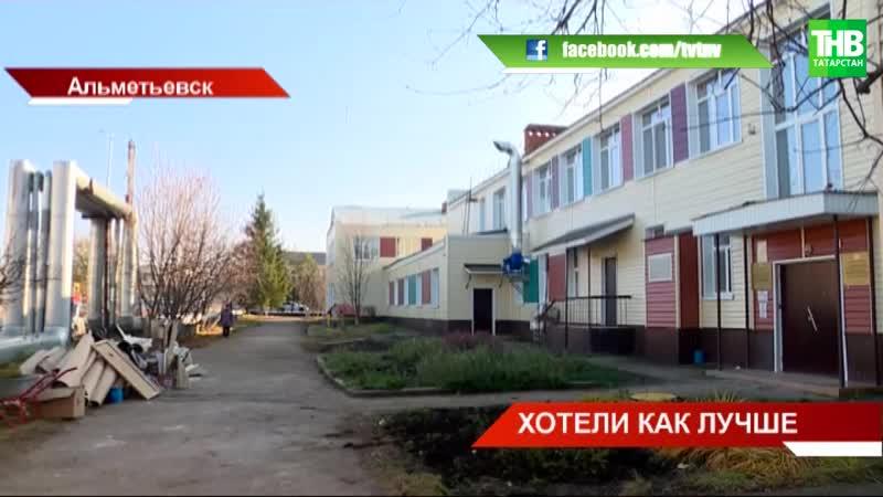 Старые двери и скрипучие полы был ли капремонт почему детсад в Альметьевске снова закрыли ТНВ