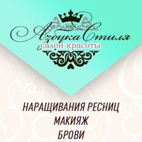 azbyka_stilya
