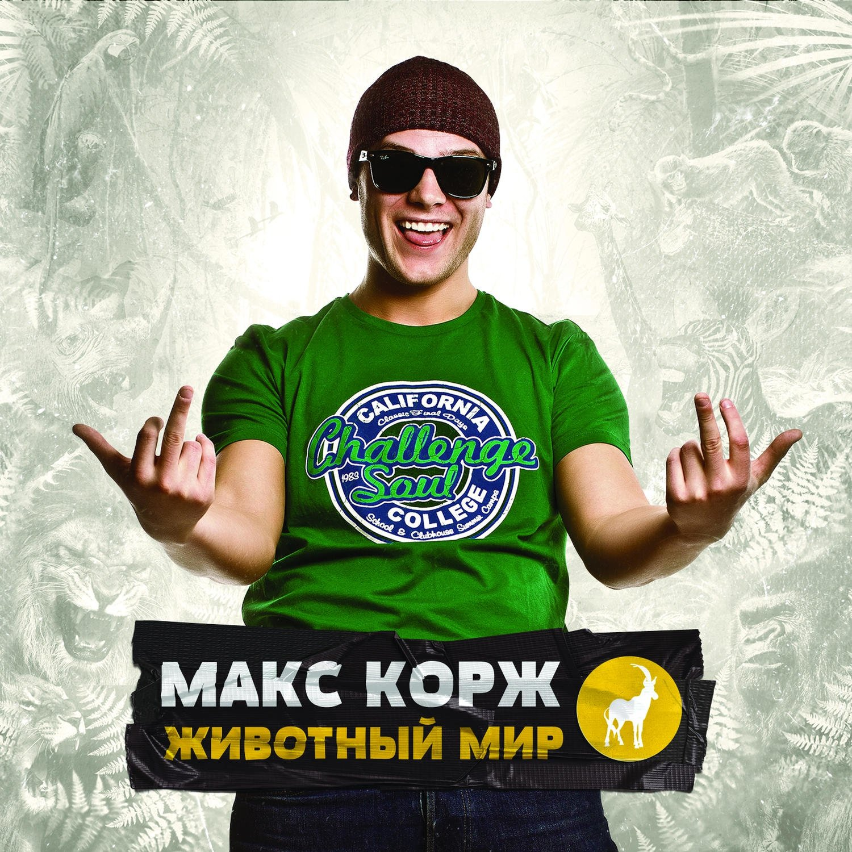 Макс Корж album Животный мир