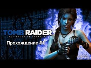 Прохождение Tomb Raider The Angel of Darkness Часть 1