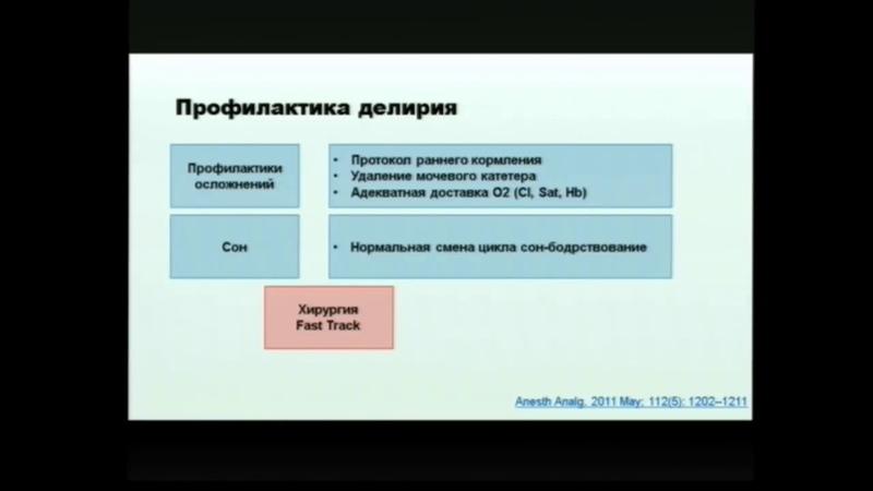 Периоперационные неврологические осложнения и когнитивная дисфункция Катин М.Л.