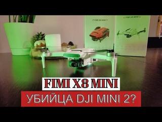 Обзор FIMI X8 Mini 👀 Плюсы и недостатки дрона