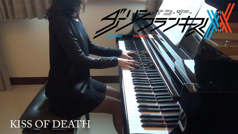ダーリン・イン・ザ・フランキス OP KISS OF DEATH 中島美嘉 DARLING in the FRANXX piano