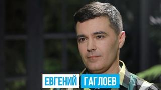 ЕВГЕНИЙ ГАГЛОЕВ | #КультурнаяБеседка
