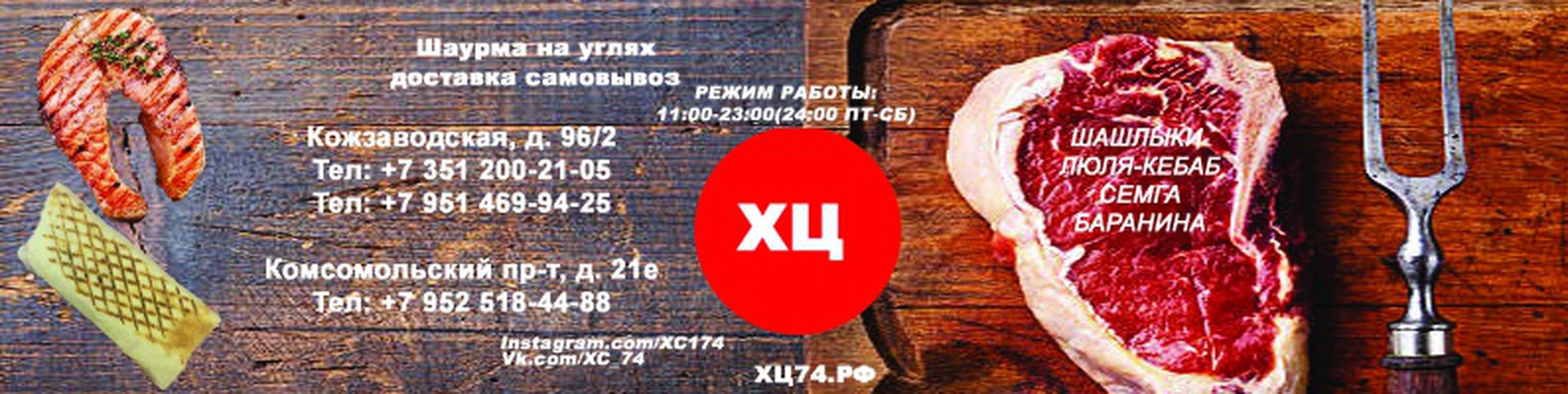 Знаменитый шашлык на Победе - отзыв о Очаг, Челябинск