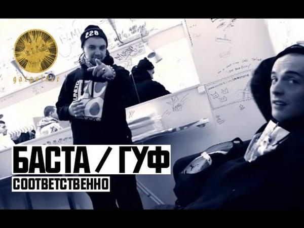 Баста ft. Гуф - Соответственно