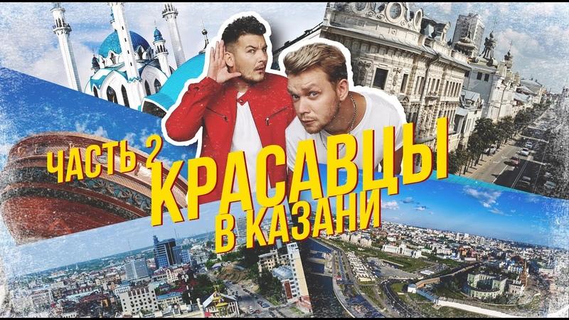 Блог_Влог_Видеоотчет из Казани: JONY, El'man, Andro и Красавцы Love Radio   ЧАСТЬ 2