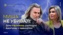 «Миша НЕ УБИВАЛ» Дело Ефремова столкнуло Джигурду с адвокатом