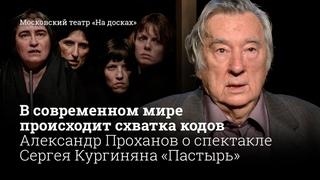 Кургинян, Сталин и метафизика — Проханов о мистерии «Пастырь» театра «На досках»