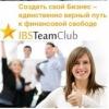 IBSTeamClub- Интернет Бизнес, Спорт, Партнерство