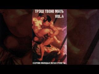 """(Metal). Сборник """"Трэш Твою Мать Vol. 4"""" (1996) [Full Album]"""