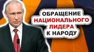 Обращение Национального Лидера к Народу!