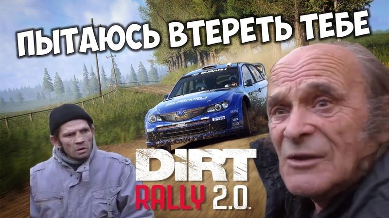 Дирт Ралли 2 0 🎮 Dirt Rally 2 0 👉 Как бы выглядел ОБЗОР Dirt Rally 2020 если бы мне ЗАПЛАТИЛИ