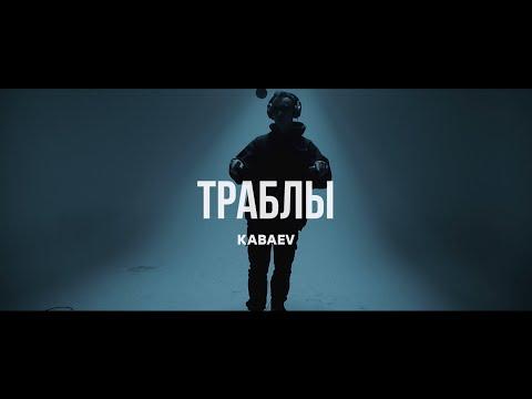 Кабаев - Траблы / Curltai Live