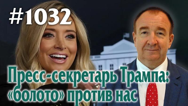 Игорь Панарин Мировая политика 1032 Пресс секретарь Трампа болото против нас