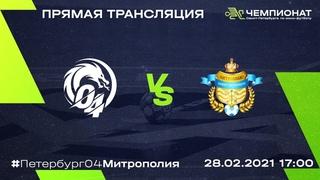 Петербург 04 — Митрополия | Чемпионат 2020/21 |