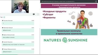 Ортомолекулярный подход в практике нутрициолога