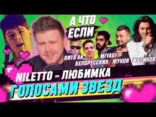 Премьера! NECHAEV (NILETTO) - ЛЮБИМКА (ГОЛОСАМИ ЗВЕЗД)