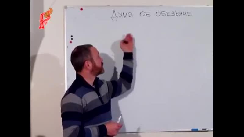 2012 12 Сергей Данилов Дума об обезьяне Декабрь 2012