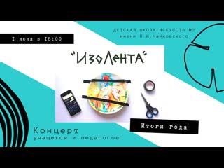 """""""Изолента"""" Итоговый концерт Детской школы искусств №2"""