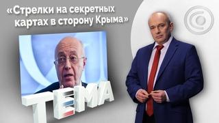 """Сергей Кургинян: Путин дал понять Западу, что не надо трогать Донбасс. , """"Тема"""""""