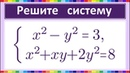 Однородное уравнение в системе